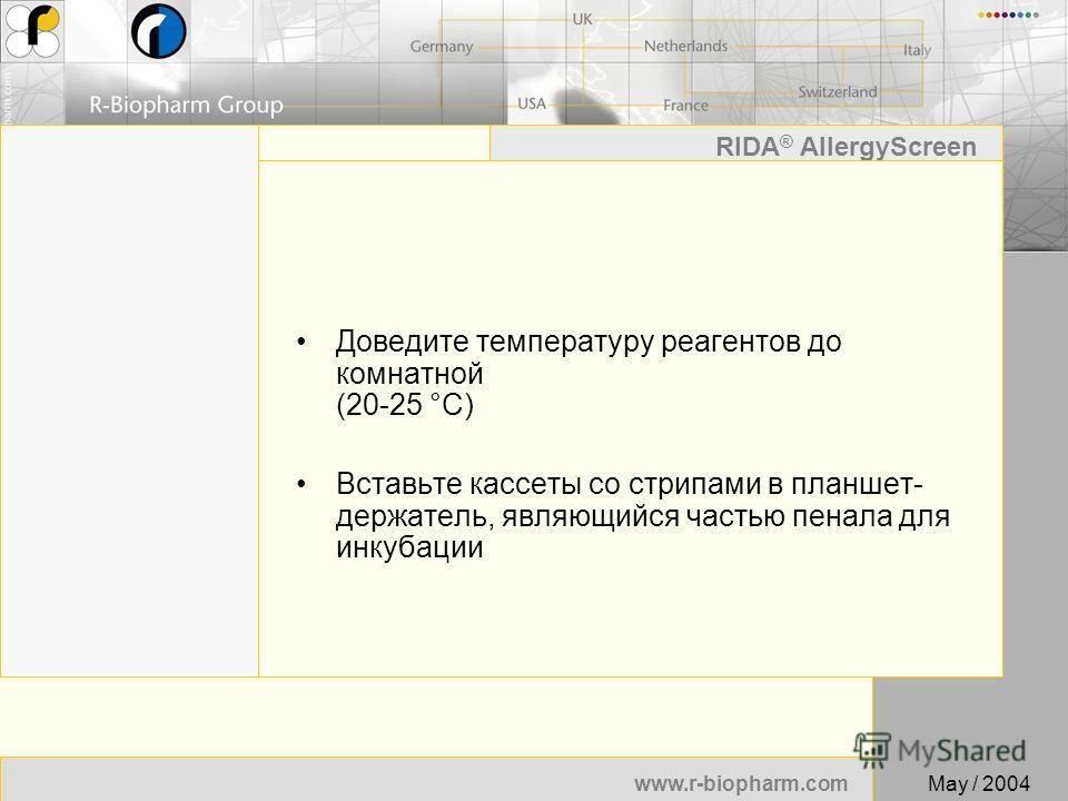 25 www.r-biopharm.com RIDA ® AllergyScreen May / 2004 Доведите температуру реагентов до комнатной (20-25 °C) Вставьте кассеты со стрипами в планшет- держатель, являющийся частью пенала для инкубации