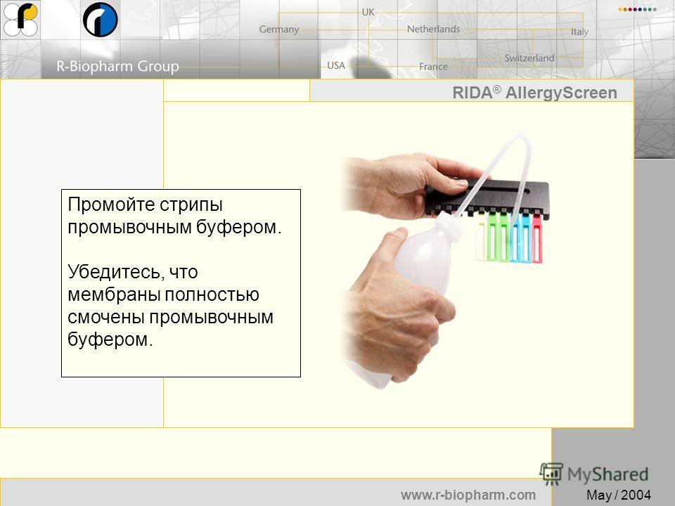 27 www.r-biopharm.com RIDA ® AllergyScreen May / 2004 Промойте стрипы промывочным буфером. Убедитесь, что мембраны полностью смочены промывочным буфером.