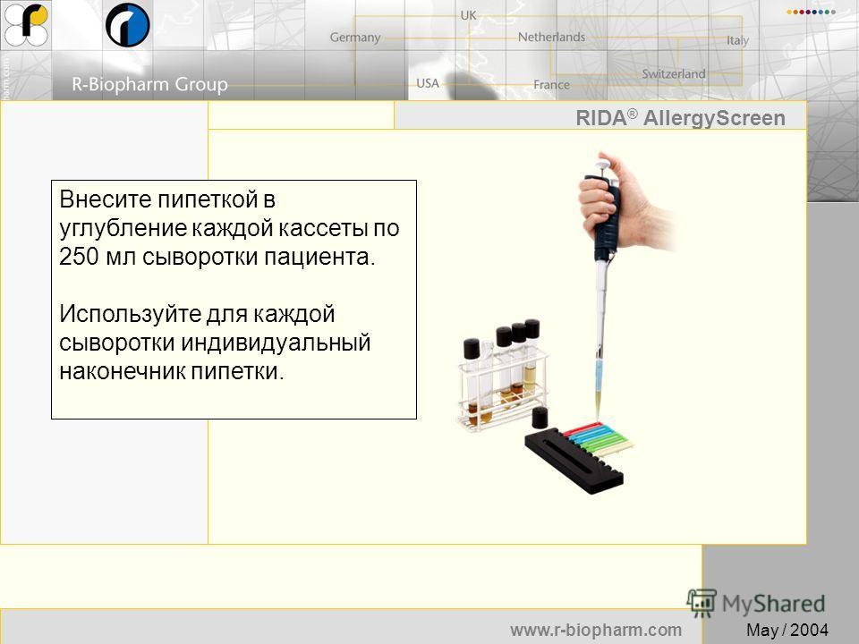 29 www.r-biopharm.com RIDA ® AllergyScreen May / 2004 Внесите пипеткой в углубление каждой кассеты по 250 мл сыворотки пациента. Используйте для каждой сыворотки индивидуальный наконечник пипетки.