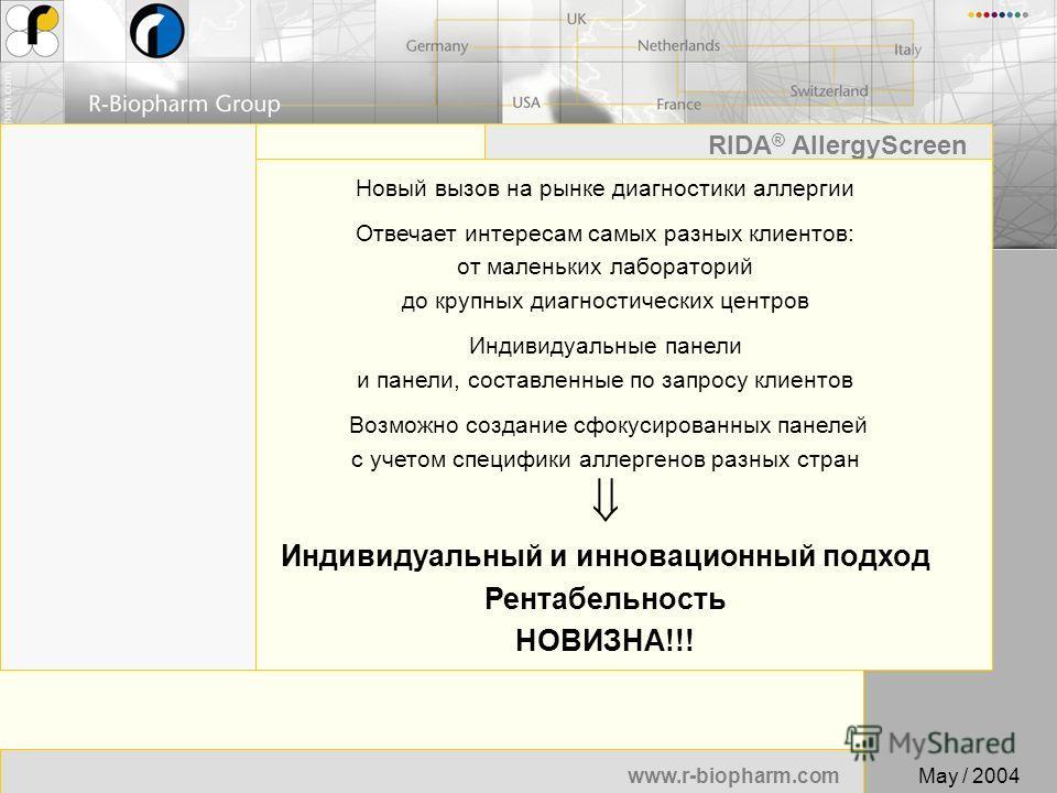 3 www.r-biopharm.com RIDA ® AllergyScreen May / 2004 Новый вызов на рынке диагностики аллергии Отвечает интересам самых разных клиентов: от маленьких лабораторий до крупных диагностических центров Индивидуальные панели и панели, составленные по запро