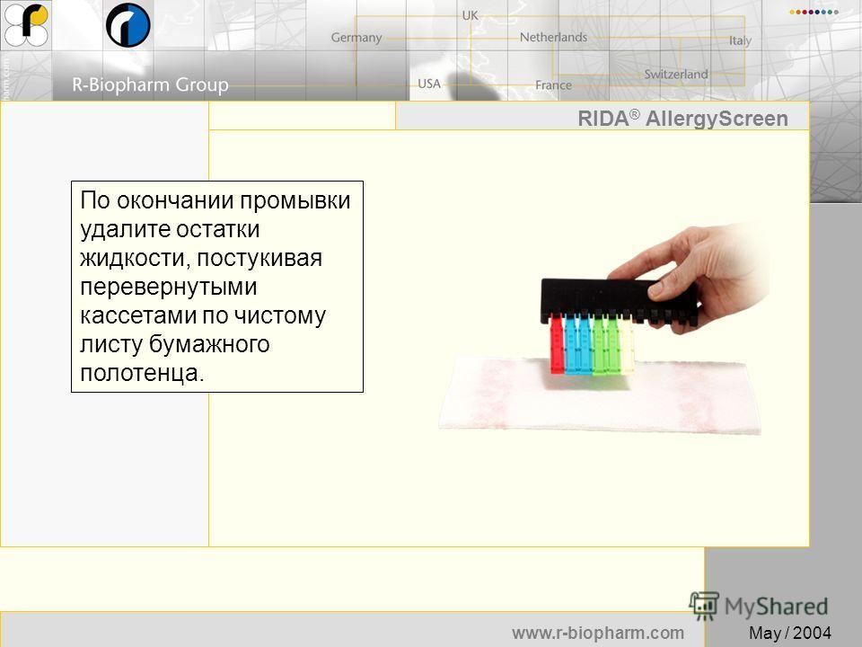 33 www.r-biopharm.com RIDA ® AllergyScreen May / 2004 По окончании промывки удалите остатки жидкости, постукивая перевернутыми кассетами по чистому листу бумажного полотенца.