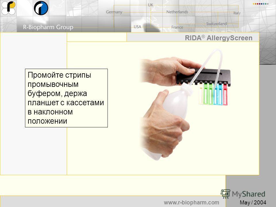 36 www.r-biopharm.com RIDA ® AllergyScreen May / 2004 Промойте стрипы промывочным буфером, держа планшет с кассетами в наклонном положении