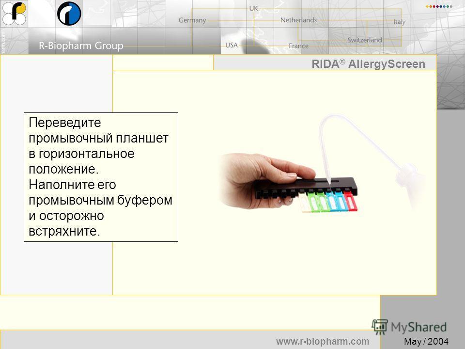 42 www.r-biopharm.com RIDA ® AllergyScreen May / 2004 Переведите промывочный планшет в горизонтальное положение. Наполните его промывочным буфером и осторожно встряхните.
