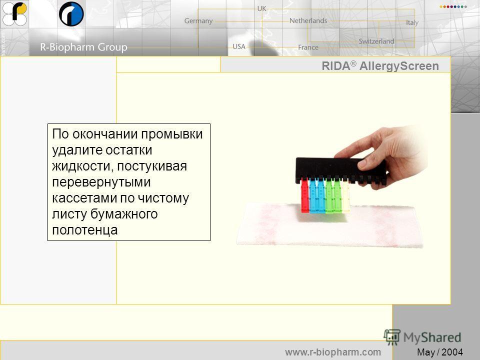 43 www.r-biopharm.com RIDA ® AllergyScreen May / 2004 По окончании промывки удалите остатки жидкости, постукивая перевернутыми кассетами по чистому листу бумажного полотенца