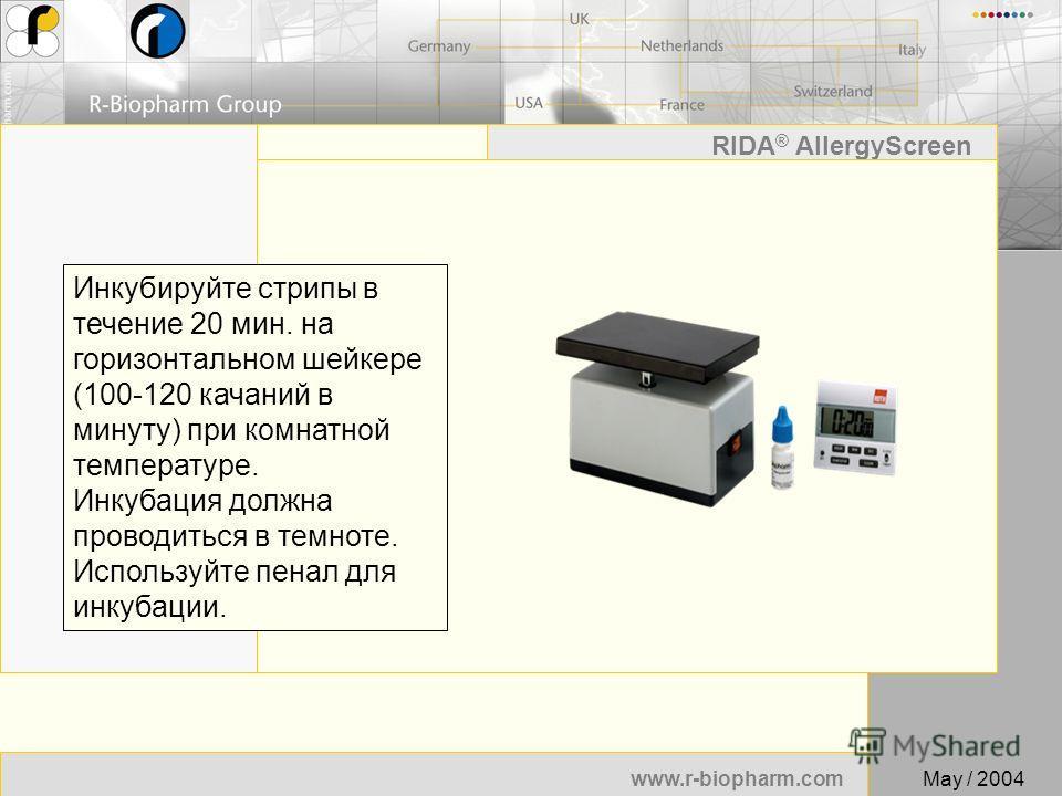 45 www.r-biopharm.com RIDA ® AllergyScreen May / 2004 Инкубируйте стрипы в течение 20 мин. на горизонтальном шейкере (100-120 качаний в минуту) при комнатной температуре. Инкубация должна проводиться в темноте. Используйте пенал для инкубации.