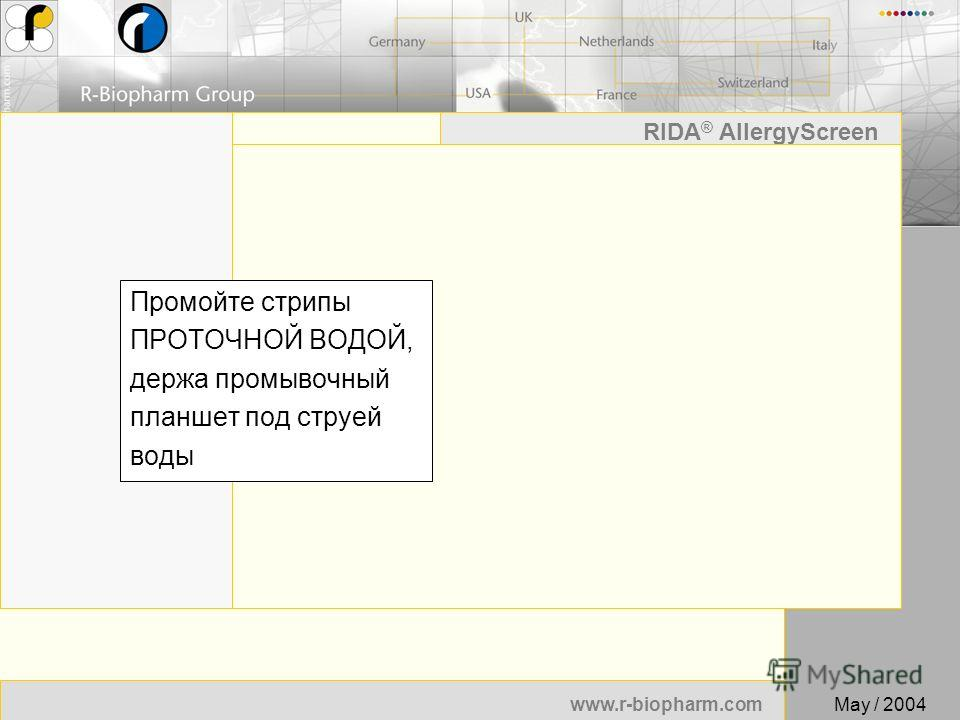 46 www.r-biopharm.com RIDA ® AllergyScreen May / 2004 Промойте стрипы ПРОТОЧНОЙ ВОДОЙ, держа промывочный планшет под струей воды