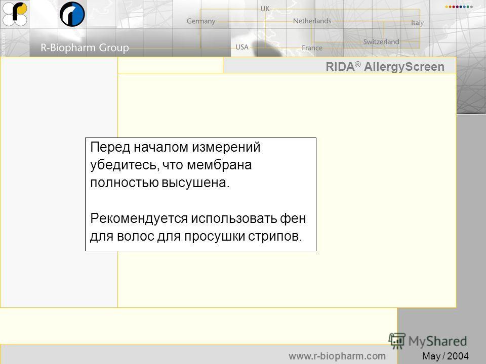 48 www.r-biopharm.com RIDA ® AllergyScreen May / 2004 Перед началом измерений убедитесь, что мембрана полностью высушена. Рекомендуется использовать фен для волос для просушки стрипов.