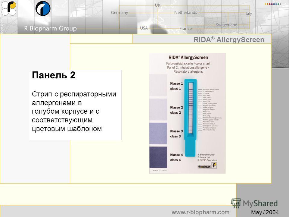 54 www.r-biopharm.com RIDA ® AllergyScreen May / 2004 Панель 2 Стрип с респираторными аллергенами в голубом корпусе и с соответствующим цветовым шаблоном