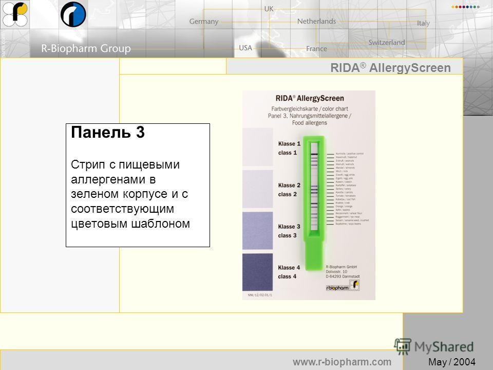 55 www.r-biopharm.com RIDA ® AllergyScreen May / 2004 Панель 3 Стрип с пищевыми аллергенами в зеленом корпусе и с соответствующим цветовым шаблоном