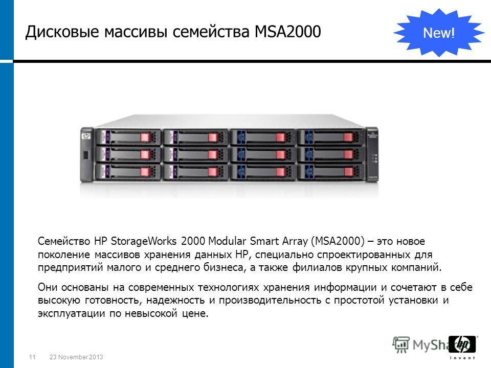 1123 November 2013 New! Семейство HP StorageWorks 2000 Modular Smart Array (MSA2000) – это новое поколение массивов хранения данных НР, специально спроектированных для предприятий малого и среднего бизнеса, а также филиалов крупных компаний. Они осно