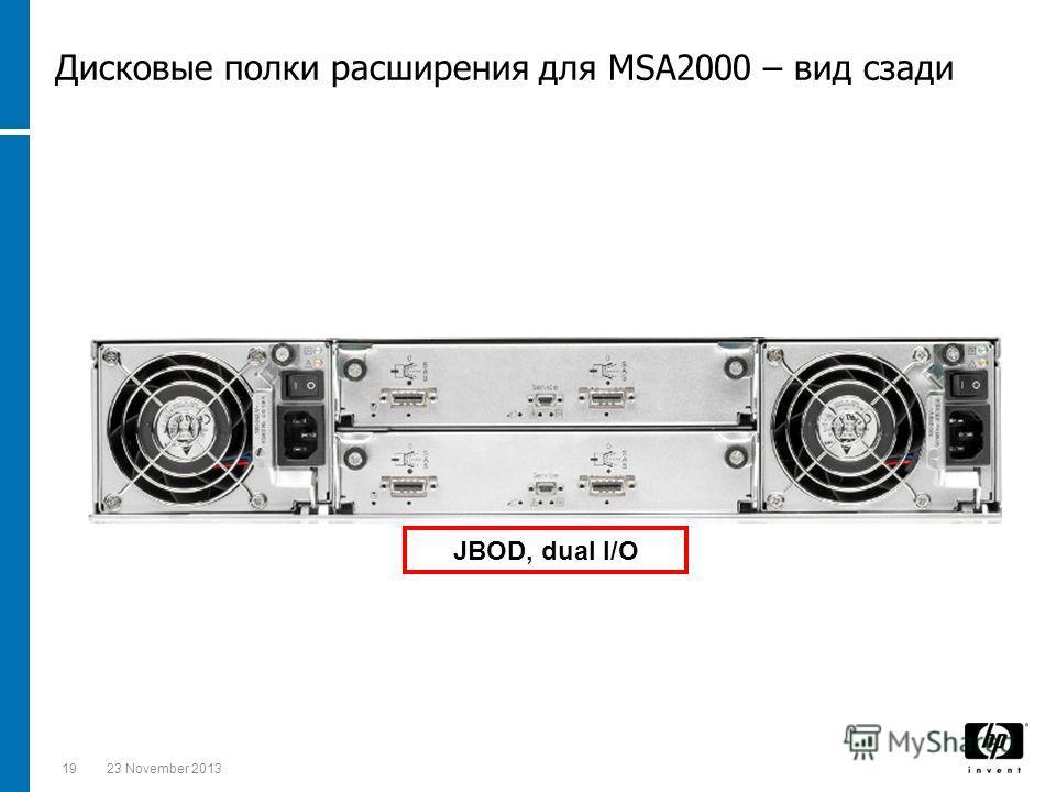1923 November 2013 JBOD, dual I/O Дисковые полки расширения для MSA2000 – вид сзади