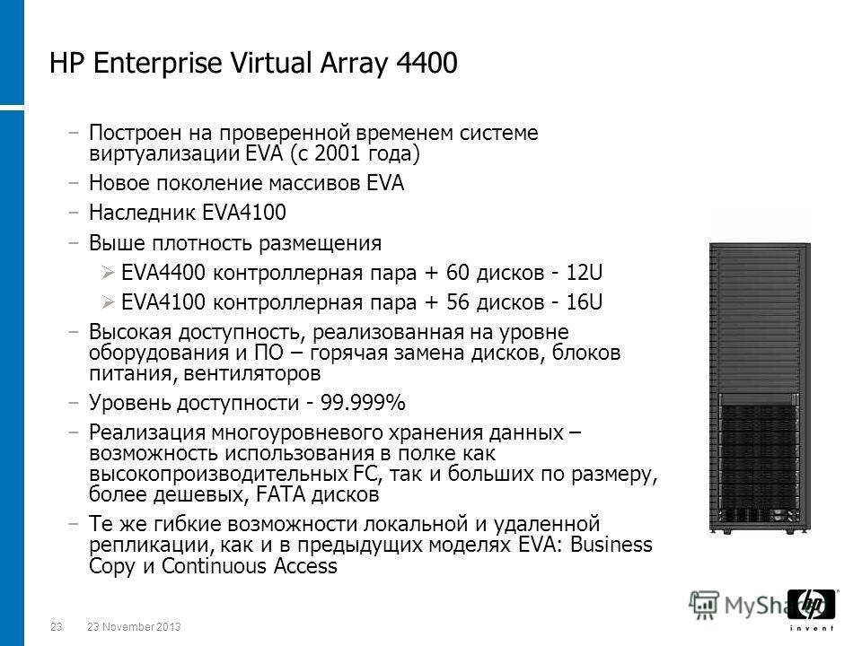 2323 November 2013 HP Enterprise Virtual Array 4400 Построен на проверенной временем системе виртуализации EVA (с 2001 года) Новое поколение массивов EVA Наследник EVA4100 Выше плотность размещения EVA4400 контроллерная пара + 60 дисков - 12U EVA4100