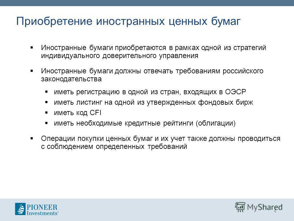 Приобретение иностранных ценных бумаг Иностранные бумаги приобретаются в рамках одной из стратегий индивидуального доверительного управления Иностранные бумаги должны отвечать требованиям российского законодательства иметь регистрацию в одной из стра