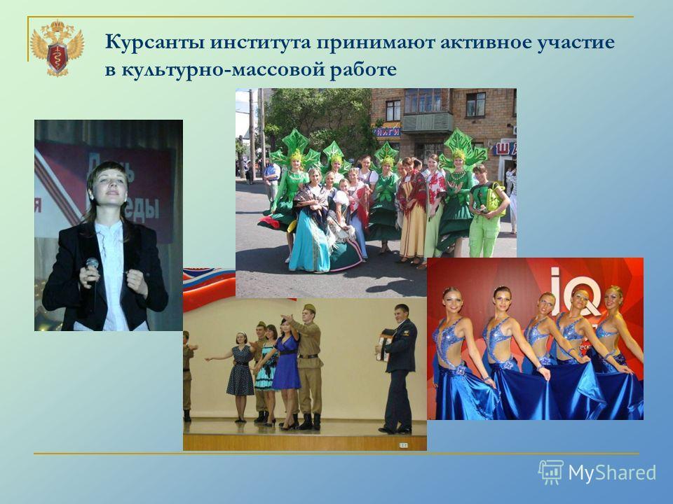 Курсанты института принимают активное участие в культурно-массовой работе