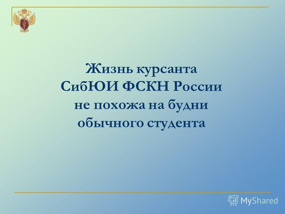 Жизнь курсанта СибЮИ ФСКН России не похожа на будни обычного студента
