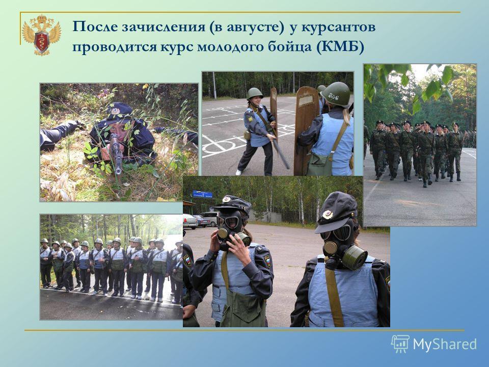 После зачисления (в августе) у курсантов проводится курс молодого бойца (КМБ)
