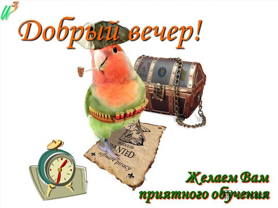 Добрый вечер! Желаем Вам приятного обучения Желаем Вам приятного обучения