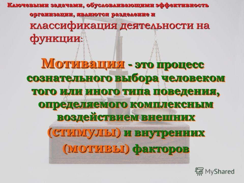 Мотивация - это процесс сознательного выбора человеком того или иного типа поведения, определяемого комплексным воздействием внешних ( стимулы ) и внутренних ( мотивы ) факторов Мотивация - это процесс сознательного выбора человеком того или иного ти