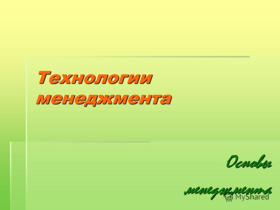 Технологии менеджмента Основы менеджмента менеджмента