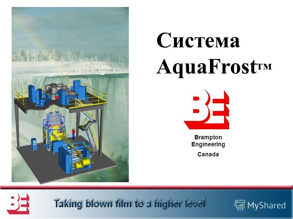 Система AquaFrost Brampton Engineering Canada
