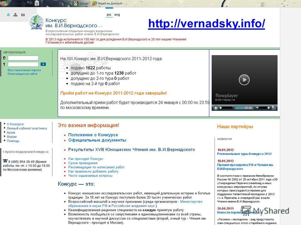 http://vernadsky.info/