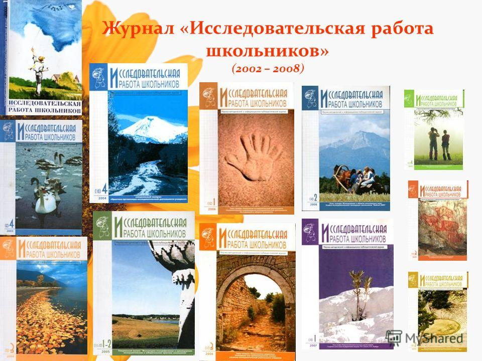 Журнал «Исследовательская работа школьников» (2002 – 2008)