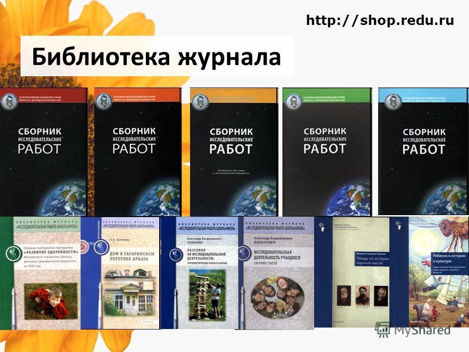 Библиотека журнала http://shop.redu.ru