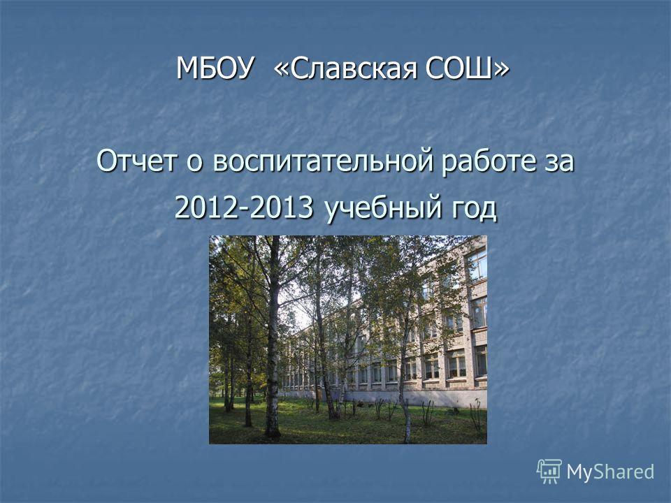Отчет о воспитательной работе за 2012-2013 учебный год МБОУ «Славская СОШ»
