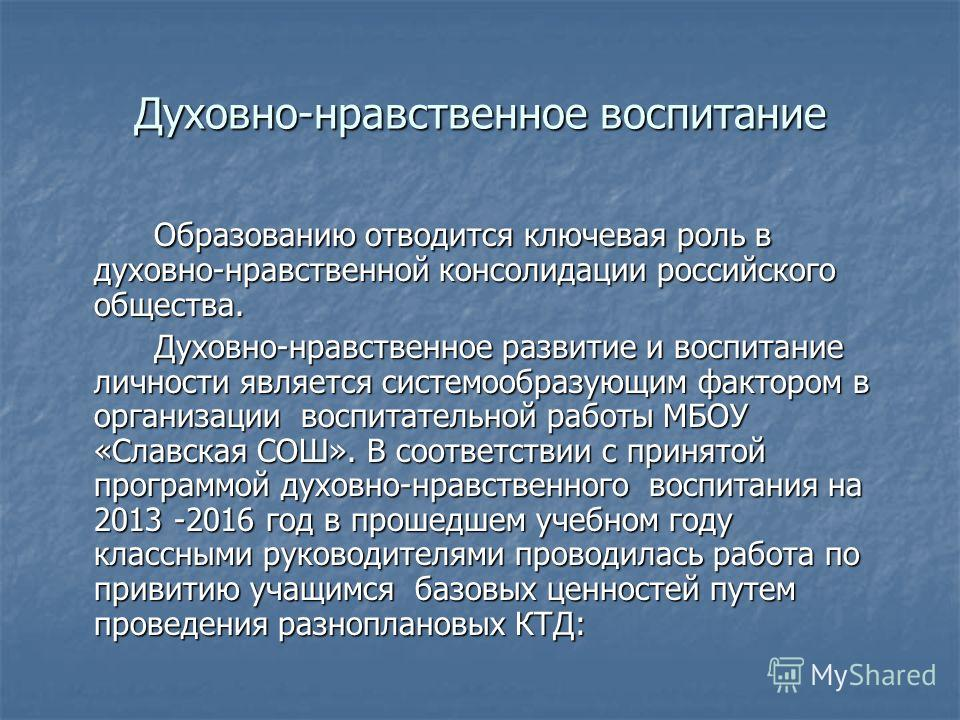Духовно-нравственное воспитание Образованию отводится ключевая роль в духовно-нравственной консолидации российского общества. Образованию отводится ключевая роль в духовно-нравственной консолидации российского общества. Духовно-нравственное развитие