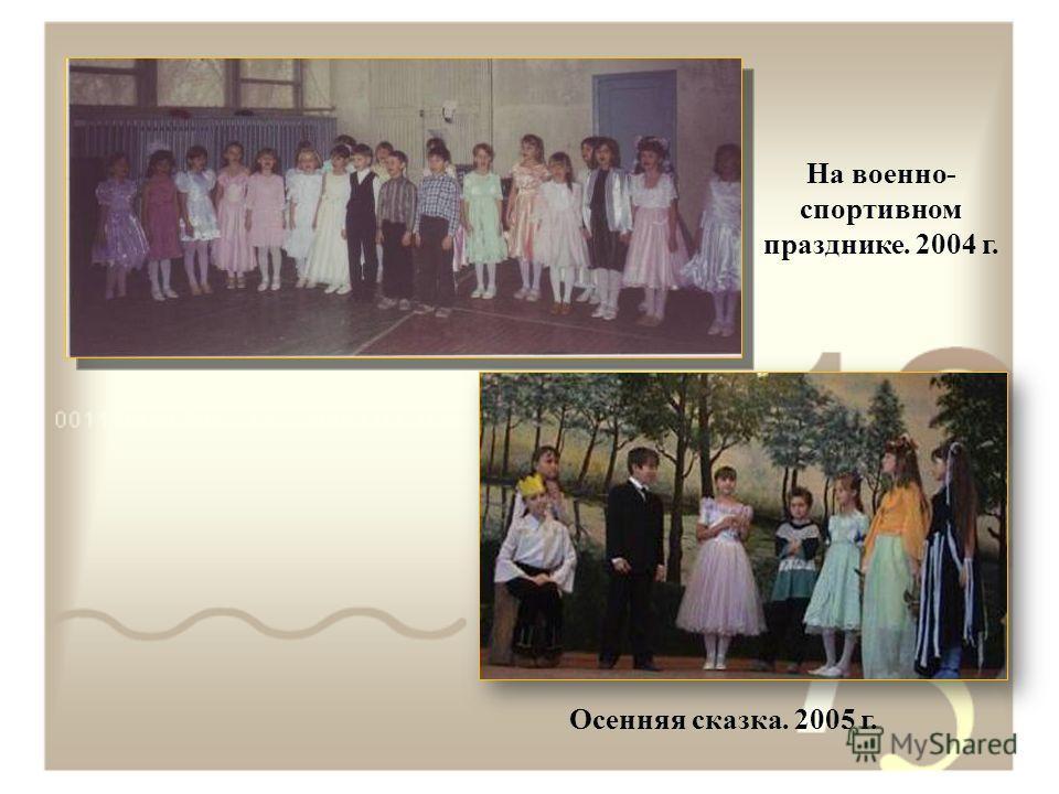 На военно- спортивном празднике. 2004 г. Осенняя сказка. 2005 г.