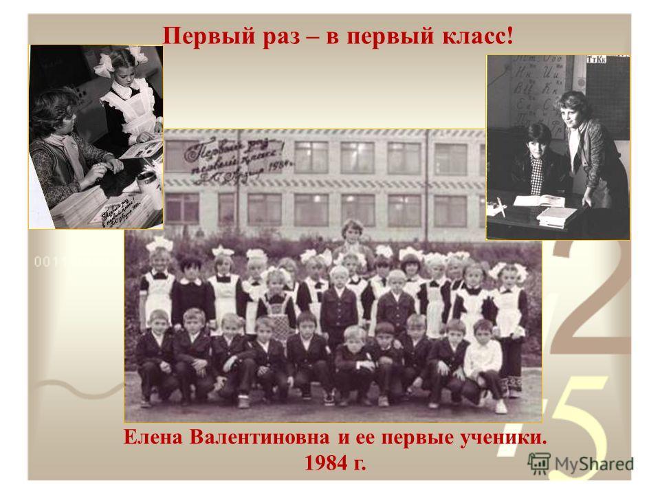 Первый раз – в первый класс! Елена Валентиновна и ее первые ученики. 1984 г.