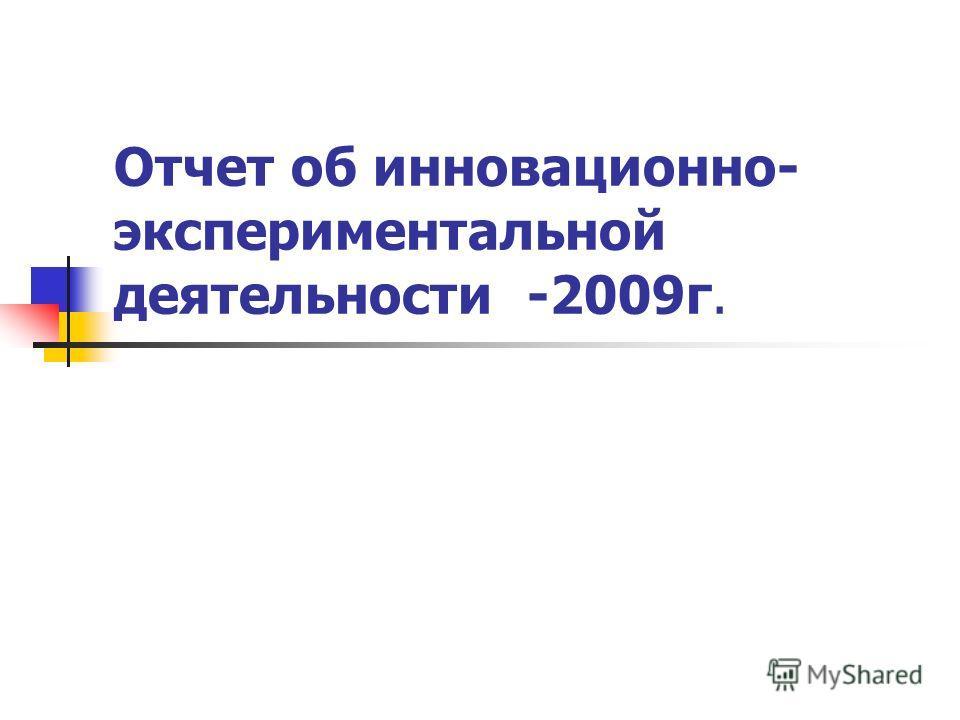 Отчет об инновационно- экспериментальной деятельности -2009г.