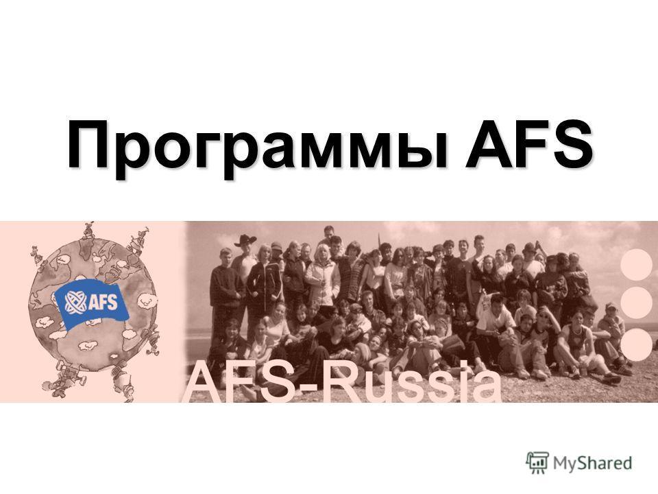 Программы AFS