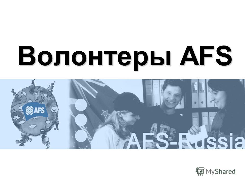 Волонтеры AFS