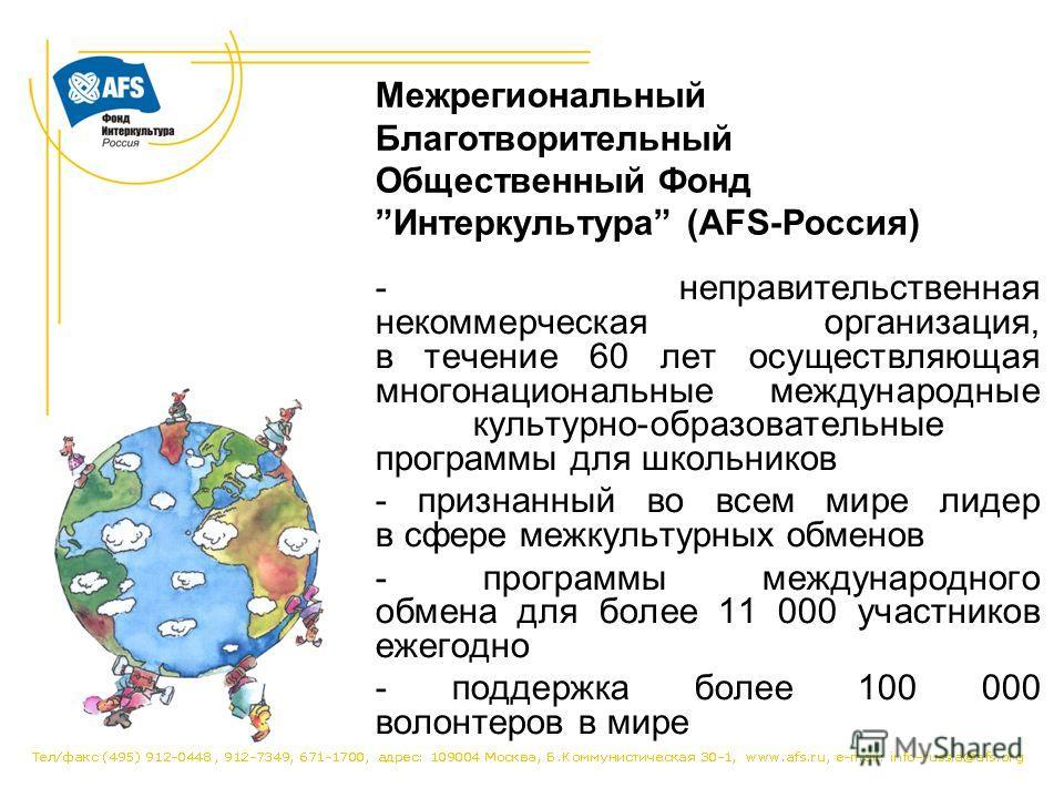 Межрегиональный Благотворительный Общественный Фонд Интеркультура (AFS-Россия) - неправительственная некоммерческая организация, в течение 60 лет осуществляющая многонациональные международные культурно-образовательные программы для школьников - приз