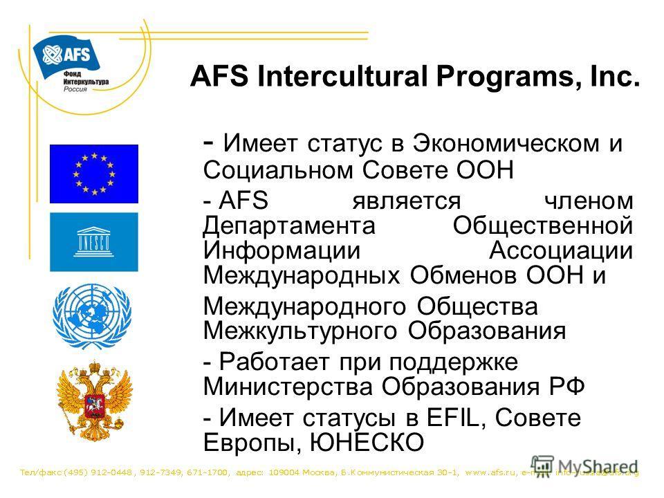 AFS Intercultural Programs, Inc. - Имеет статус в Экономическом и Социальном Совете ООН - AFS является членом Департамента Общественной Информации Ассоциации Международных Обменов ООН и Международного Общества Межкультурного Образования - Работает пр