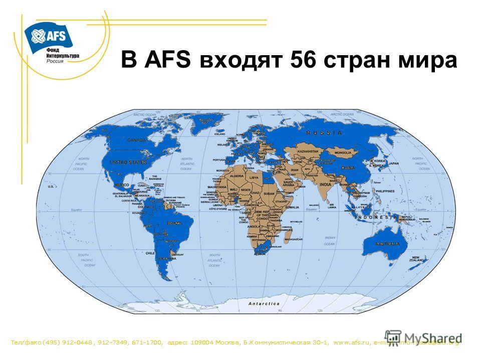 В AFS входят 56 стран мира