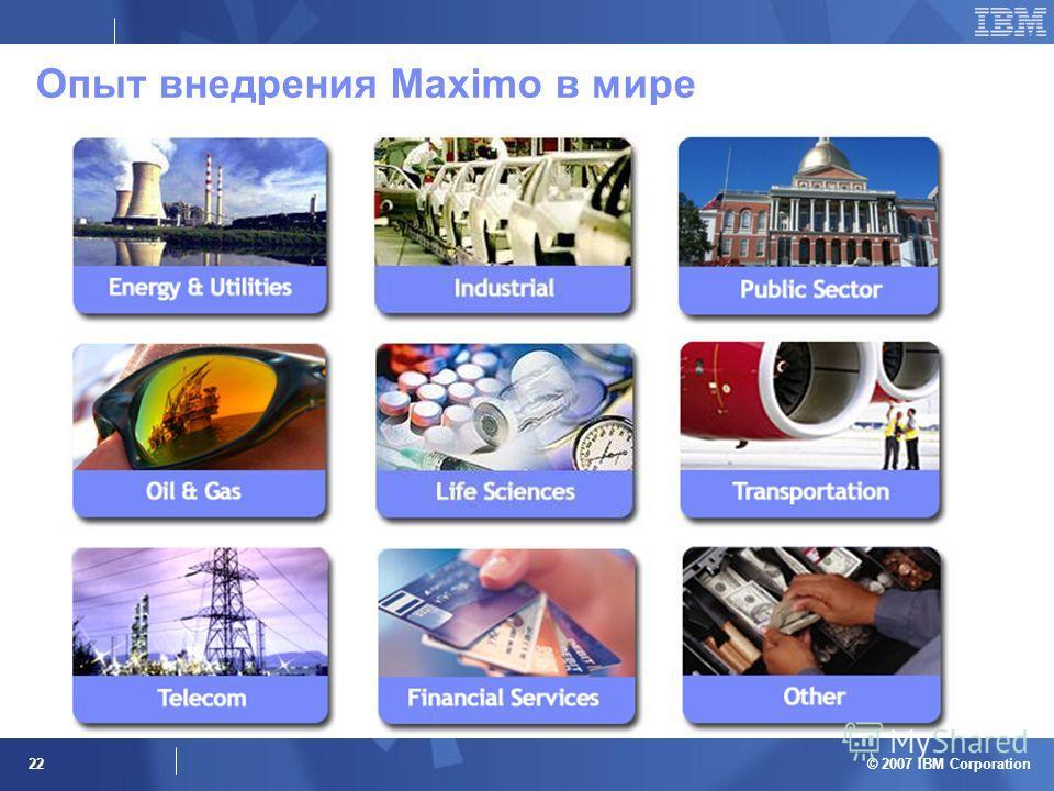 © 2007 IBM Corporation 22 Опыт внедрения Maximo в мире