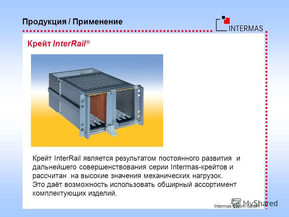 Intermas-Elcom GmbH Продукция / Применение Крейт InterRail ® Крейт InterRail является результатом постоянного развития и дальнейшего совершенствования серии Intermas-крейтов и рассчитан на высокие значения механических нагрузок. Это даёт возможность