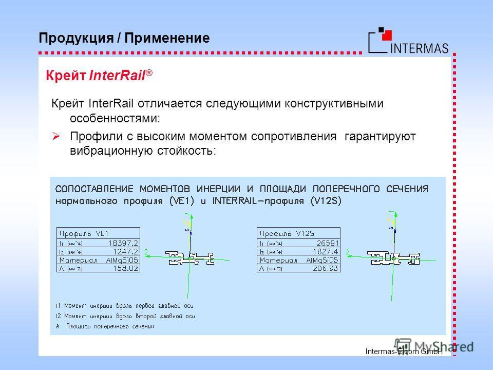 Intermas-Elcom GmbH Крейт InterRail отличается следующими конструктивными особенностями: Профили с высоким моментом сопротивления гарантируют вибрационную стойкость: Продукция / Применение Крейт InterRail ®