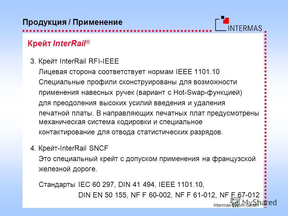 Intermas-Elcom GmbH 3. Крейт InterRail RFI-IEEE Лицевая сторона соответствует нормам IEEE 1101.10 Специальные профили сконструированы для возможности применения навесных ручек (вариант с Hot-Swap-функцией) для преодоления высоких усилий введения и уд