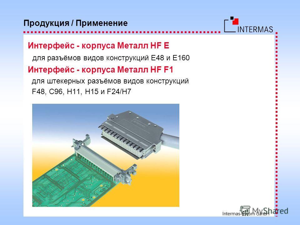 Intermas-Elcom GmbH Интерфейс - корпуса Металл HF E для разъёмов видов конструкций E48 и E160 Интерфейс - корпуса Металл HF F1 для штекерных разъёмов видов конструкций F48, C96, H11, H15 и F24/H7 Продукция / Применение
