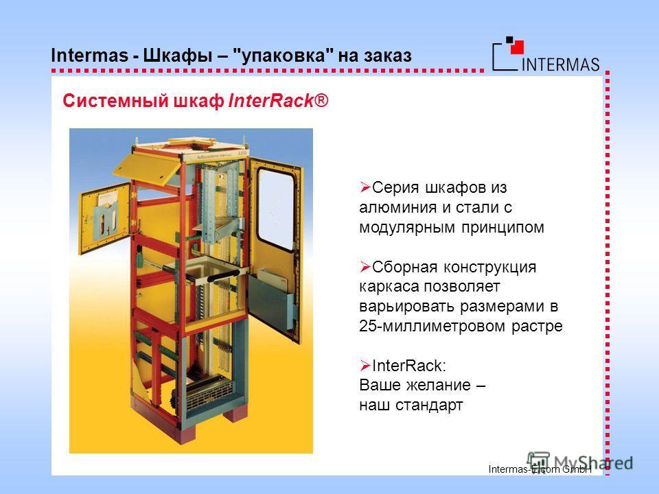 Intermas-Elcom GmbH Системный шкаф InterRack® Intermas - Шкафы –