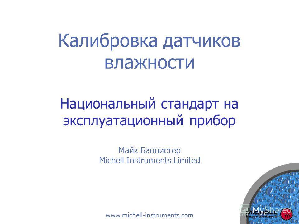 www.michell-instruments.com Калибровка датчиков влажности Национальный стандарт на эксплуатационный прибор Майк Баннистер Michell Instruments Limited