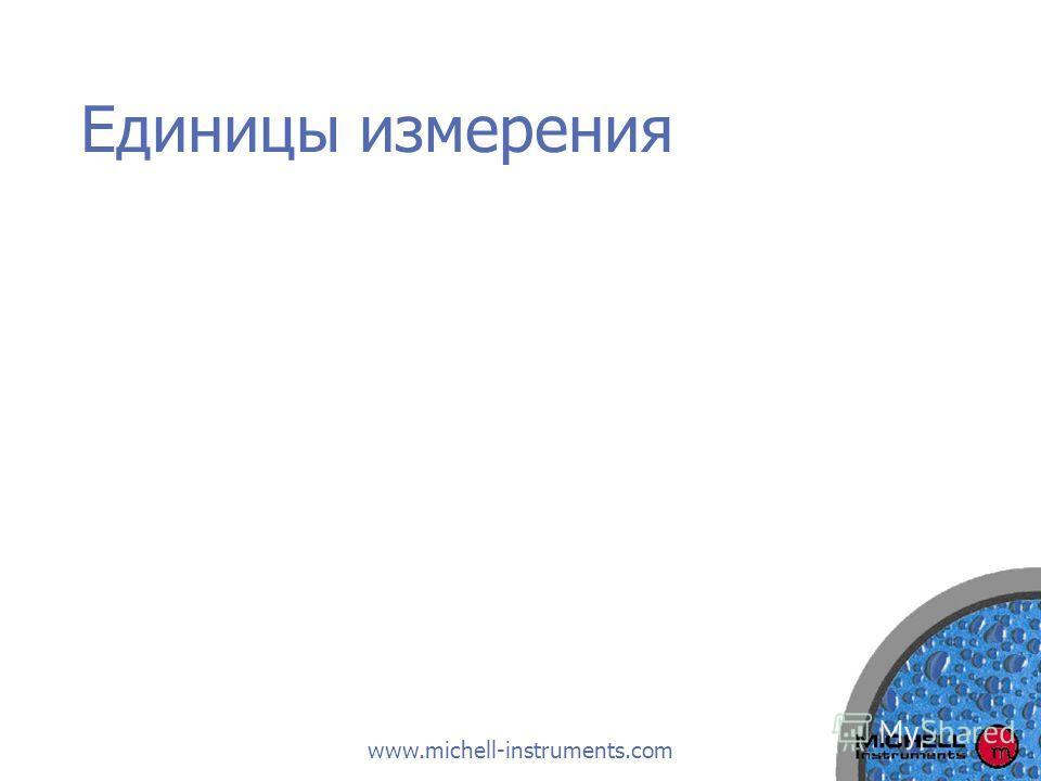 www.michell-instruments.com Единицы измерения