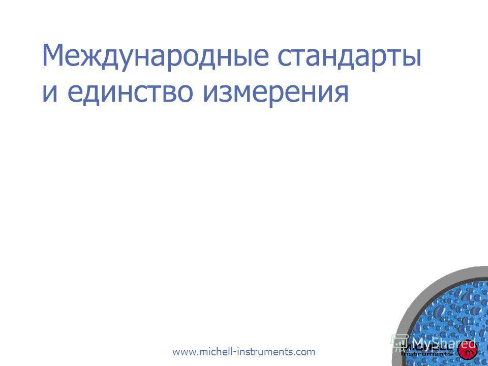 www.michell-instruments.com Международные стандарты и единство измерения