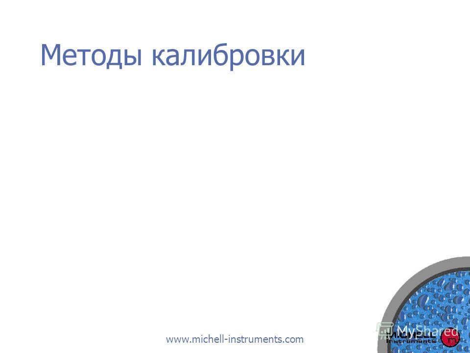 www.michell-instruments.com Методы калибровки
