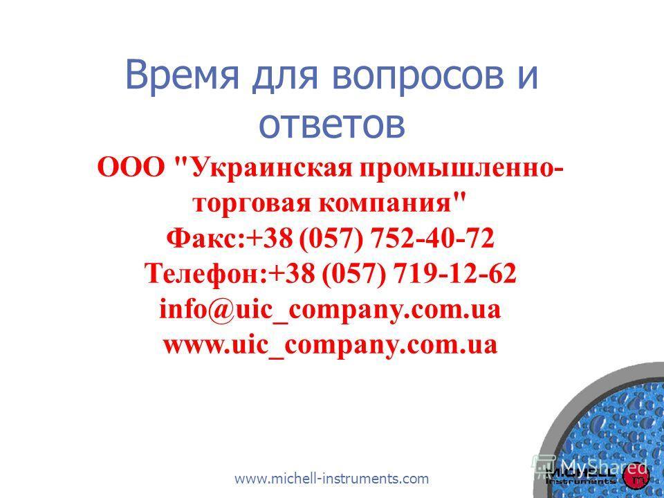 www.michell-instruments.com Время для вопросов и ответов ООО Украинская промышленно- торговая компания Факс:+38 (057) 752-40-72 Телефон:+38 (057) 719-12-62 info@uic_company.com.ua www.uic_company.com.ua
