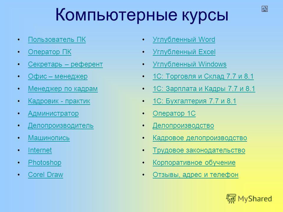 Программа Обучения Оператор Пк