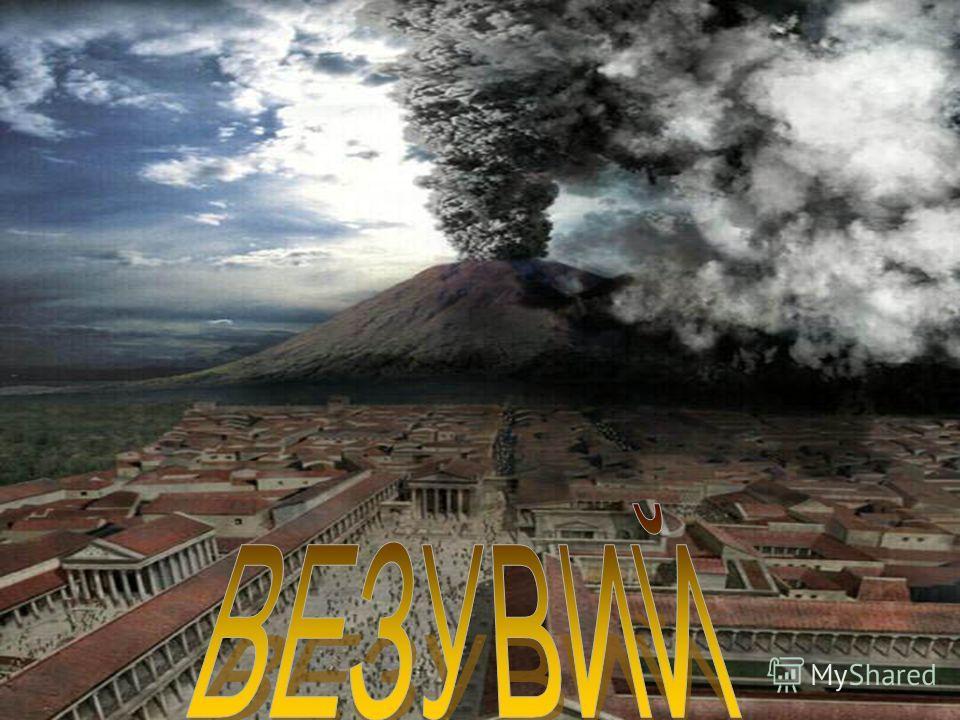 Именно город Пампеи погиб от извержения вулкана Везувий.